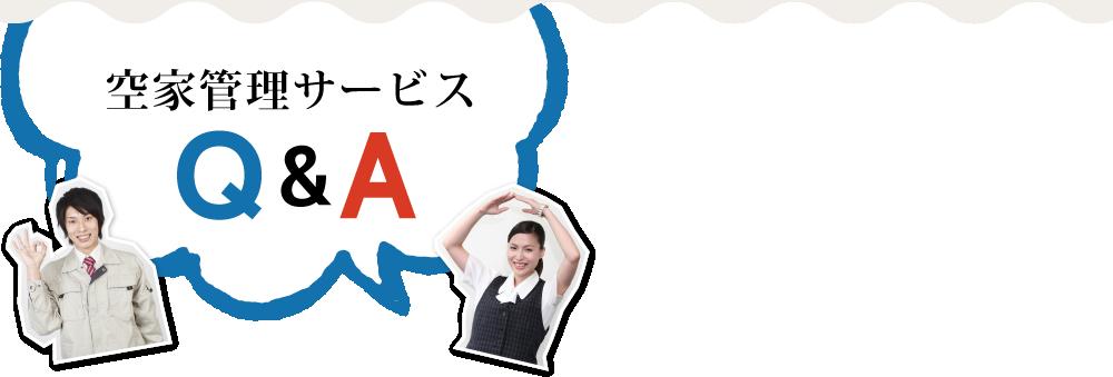 長野市にある株式会社日拓の空き家管理サービスQ&A