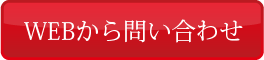 長野市内の空き家管理についてwebから問い合わせ