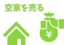 長野市内の空き家を売る