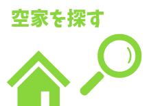 長野市内の空き家を探す