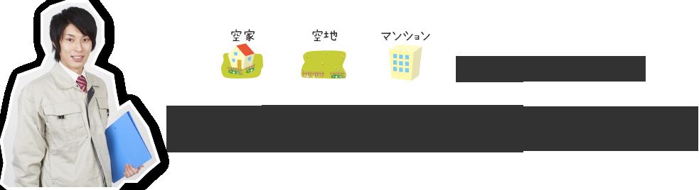 長野市内の日拓空き家管理は巡回型の適切管理です!
