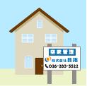長野市内の空き家の管理会社を明記した看板を設置