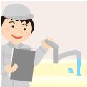 長野市内の空き家の通水・封水