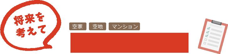 長野市にある日拓の空き家管理は将来を考えてしっかり管理