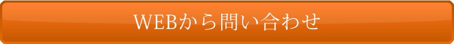 長野市内の空き家管理を行う株式会社日拓へWEBから問い合わせ